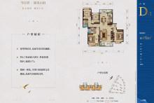 怡景尚居户型图
