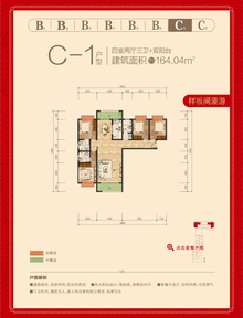 祥云·龙翔中央广场户型图