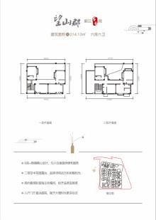 朝云合院C户型