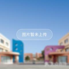 墨弦书院幼儿园